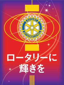 RIテーマ2014-15.png
